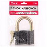 Замок навесной PARK Ч/80 288129