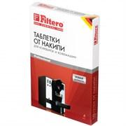 Таблетка Filtero 602 от накипи для кофемашин 4 штуки