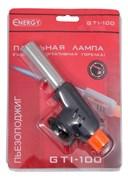 Горелка газовая Energy GTI-100 146001